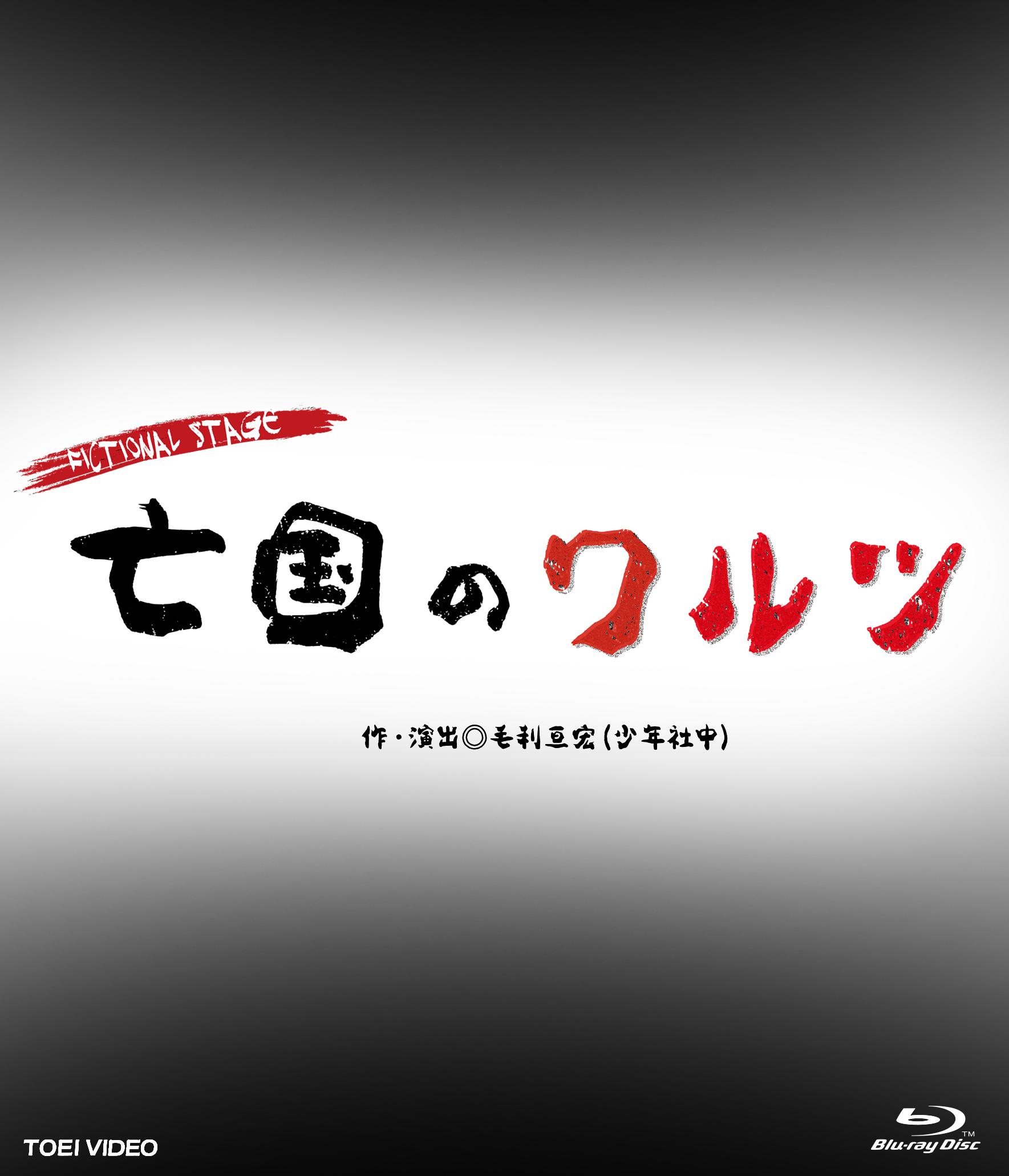 【Blu-ray】FICTIONAL STAGE「亡国のワルツ」限定予約版(スペシャルディスク付き)