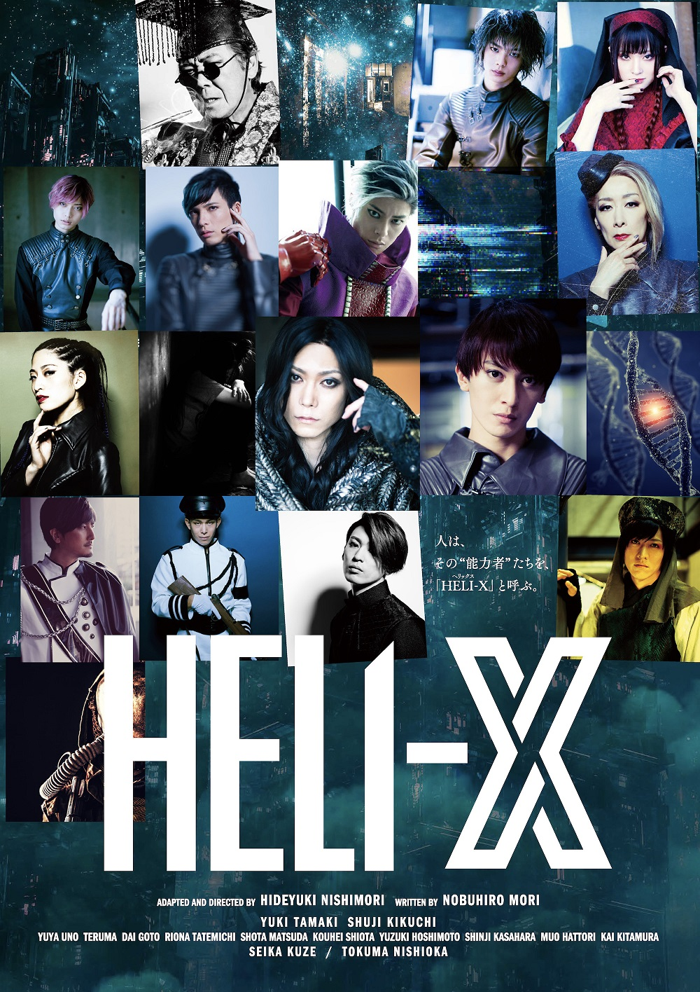 【DVD】舞台「HELI-X」限定予約版(オリジナル特典付き)
