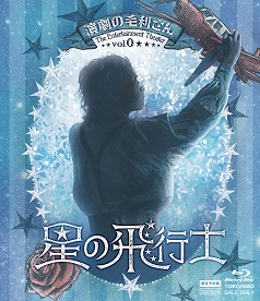 【Blu-ray】演劇の毛利さん-The Entertainment Theater Vol.0 音楽劇「星の飛行士」限定予約版(スペシャルディスク付き)