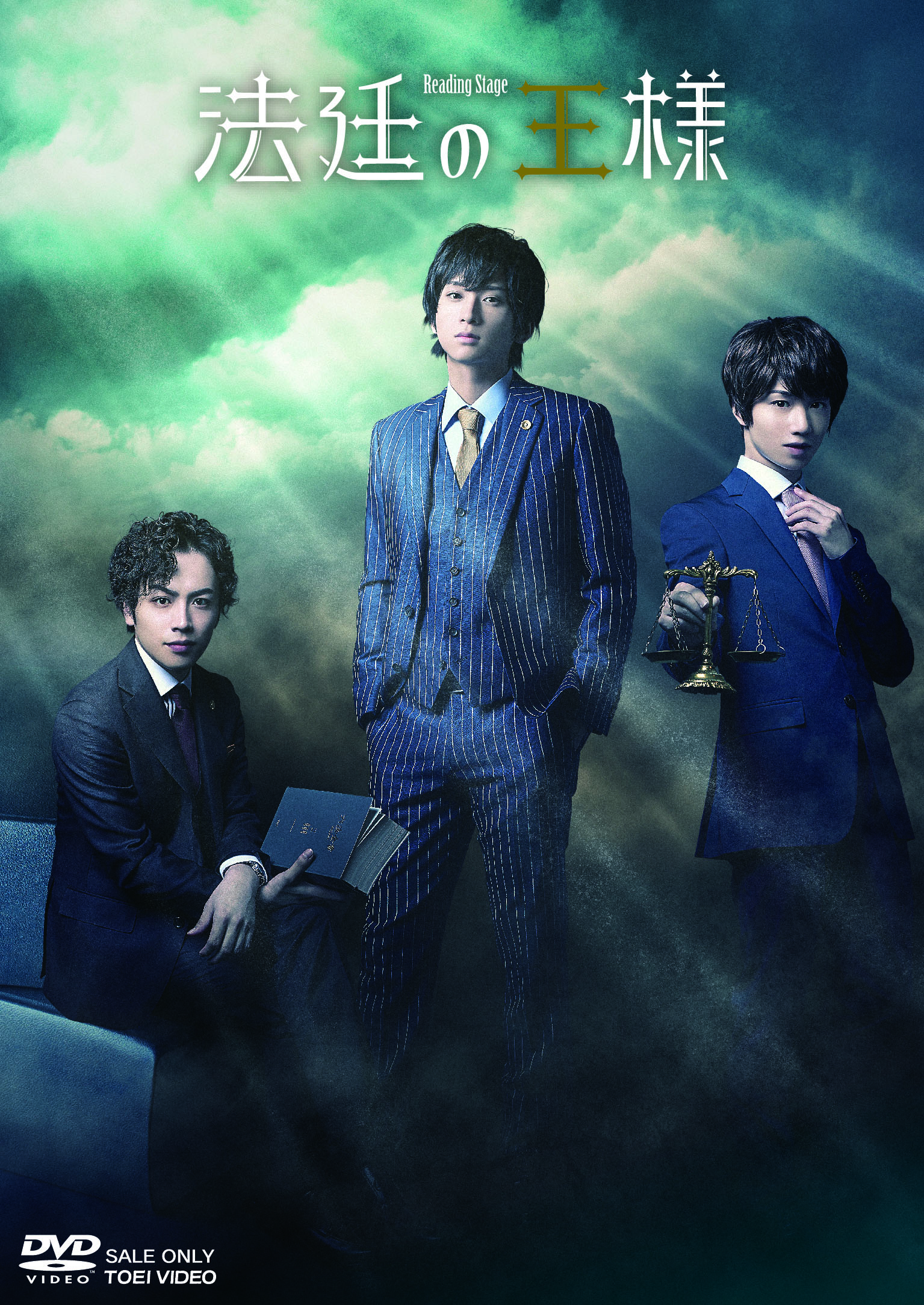【DVD】リーディングステージ「法廷の王様」限定予約版(オリジナル特典付き)