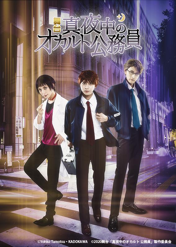 【DVD】舞台「真夜中のオカルト公務員」限定予約版(オリジナル特典付き)