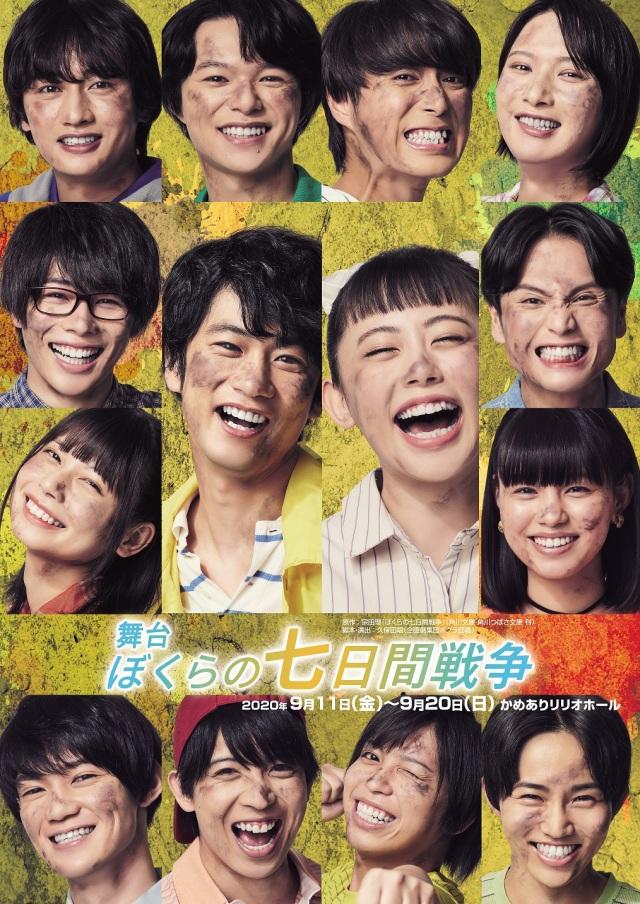 【DVD】舞台「ぼくらの七日間戦争」限定予約版(オリジナル特典付き)