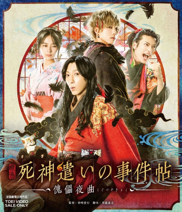 【Blu-ray】映画「死神遣いの事件帖‐傀儡夜曲‐」