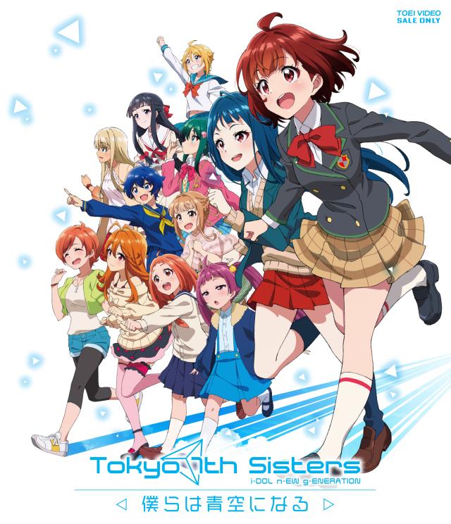 【Blu-ray】「Tokyo 7th シスターズ -僕らは青空になる- 豪華版」(アニメ原画付き)