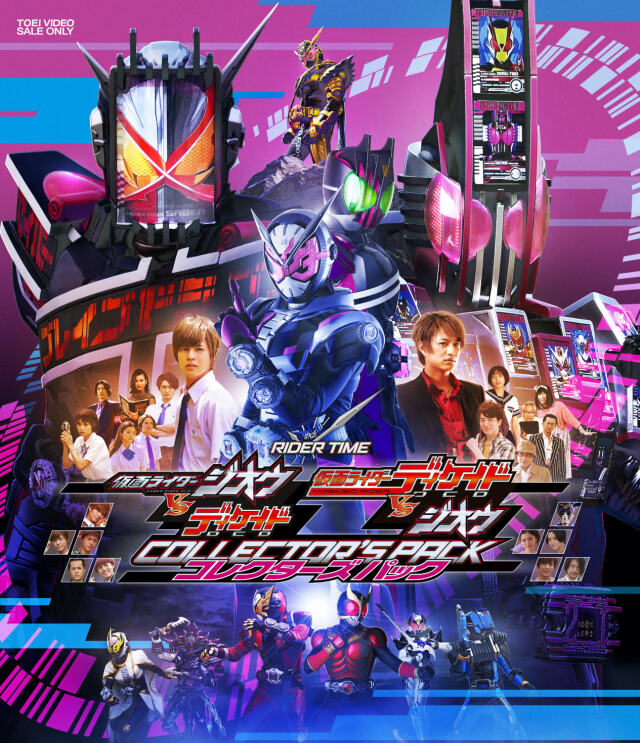 【Blu-ray】「RIDER TIME 仮面ライダージオウVSディケイド ディケイドVSジオウ コレクターズパック」(特製缶バッジ2個セット付き)
