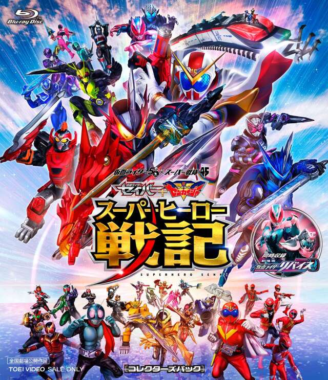 【Blu-ray】セイバー+ゼンカイジャー スーパーヒーロー戦記/劇場版 仮面ライダーリバイス コレクターズパック(ファイナルステージ会場特典付き)