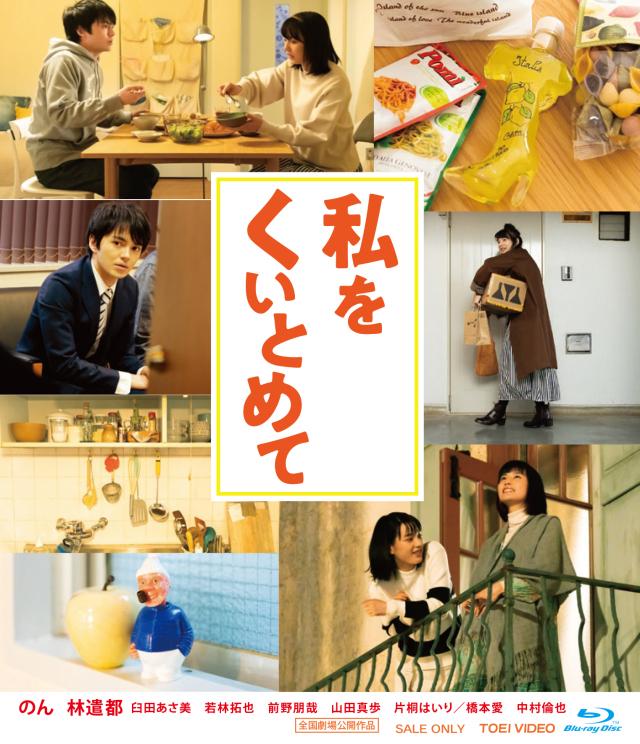 【Blu-ray】「私をくいとめて 限定予約版」(非売品プレスシート(20ページ)付き)