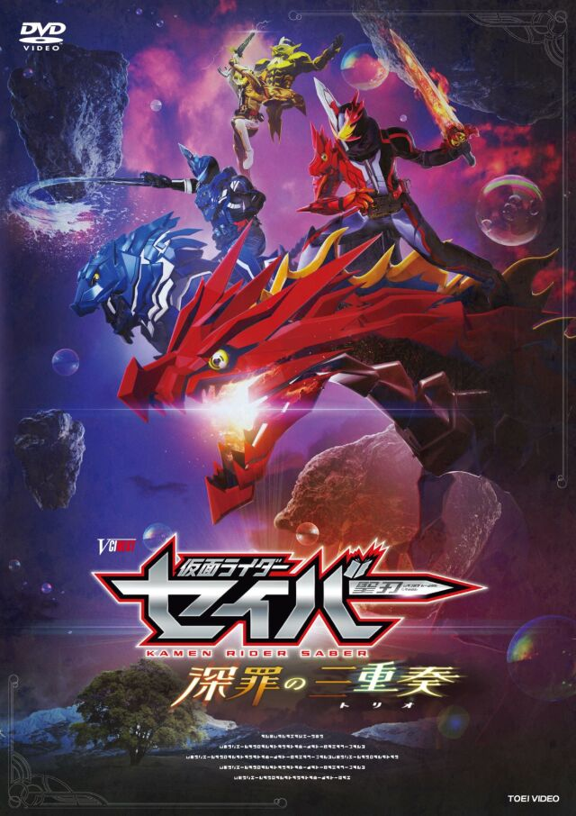 【DVD】仮面ライダーセイバー 深罪の三重奏(ファイナルステージ会場特典付き)