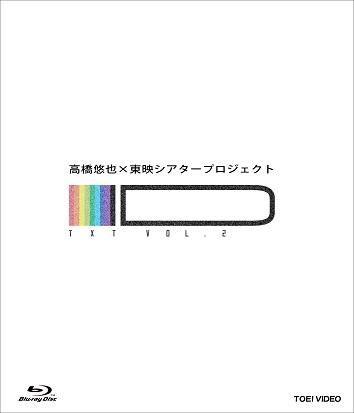 【Blu-ray】TXT vol.2「ID」限定予約版(スペシャルディスク(DVD)付き)