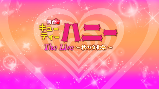 【DVD】 舞台「キューティーハニー The Live~秋の文化祭~」限定予約版(オリジナル特典付き)