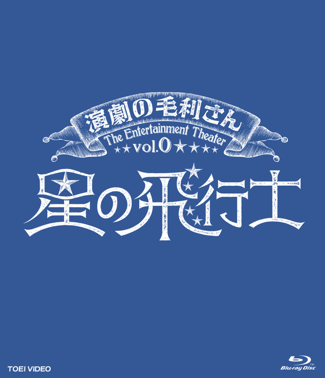 【Blu-ray】演劇の毛利さん-The Entertainment Theater Vol.0 音楽劇「星の飛行士」限定予約版(早期購入特典&スペシャルディスク付き)