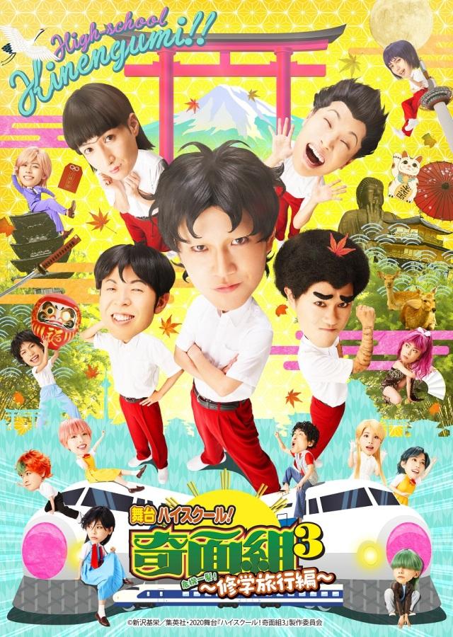 【DVD】舞台「『ハイスクール!奇面組3』危機一髪!〜修学旅行編〜」限定予約版(オリジナル特典付き)