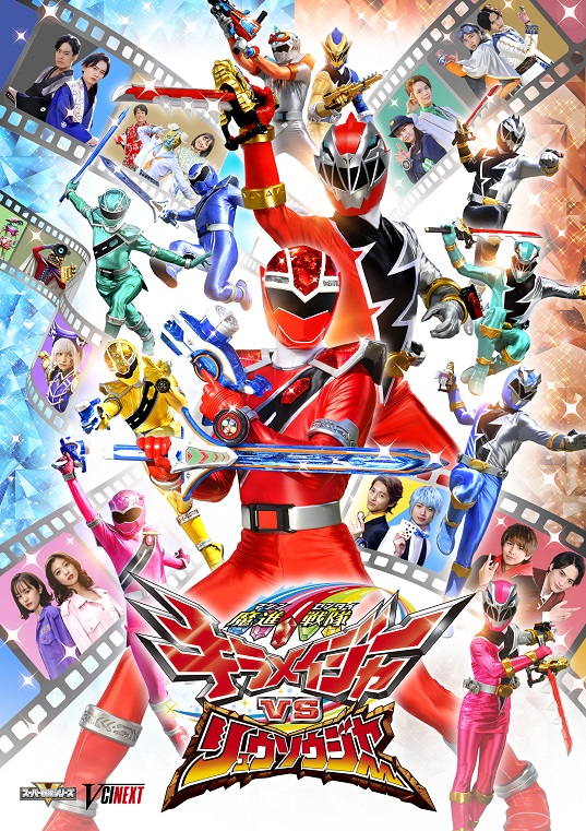 【Blu-ray】「魔進戦隊キラメイジャーVSリュウソウジャー スペシャル版」(抽選特典付き)