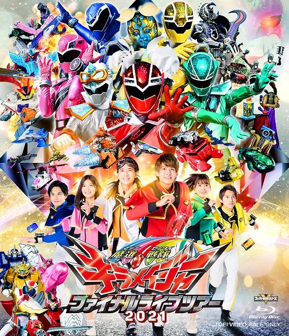 【Blu-ray】「魔進戦隊キラメイジャー ファイナルライブツアー2021 限定予約版」(スペシャルディスク付き)