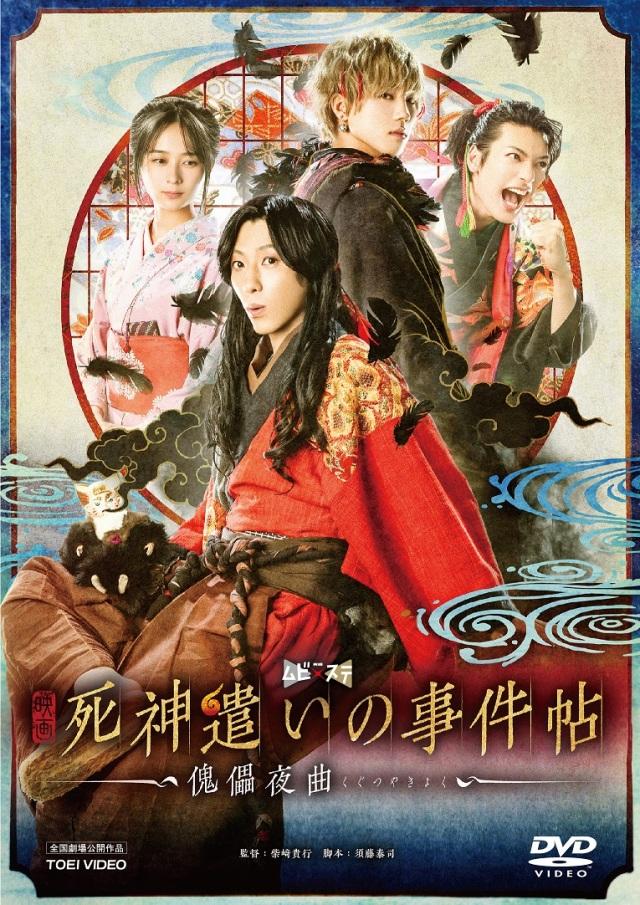 【DVD】映画「死神遣いの事件帖‐傀儡夜曲‐」