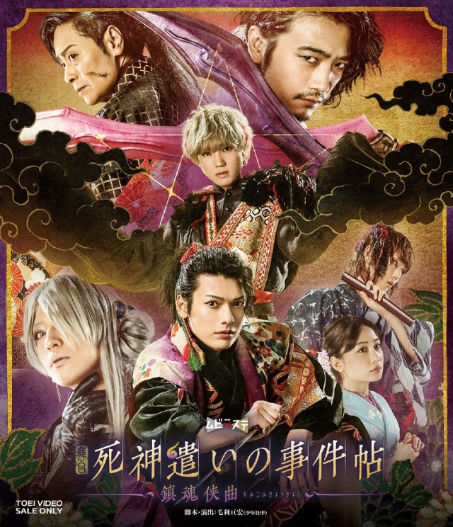 【Blu-ray】舞台「死神遣いの事件帖‐鎮魂侠曲‐」限定予約版