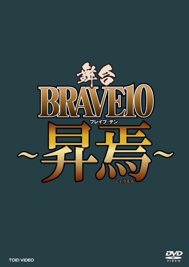 【DVD】舞台「BRAVE10~昇焉~」限定予約版(スペシャルディスク付き)