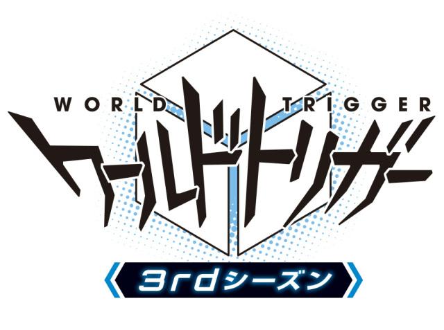 【Blu-ray】ワールドトリガー 3rdシーズン Blu-ray VOL.1(B2布ポスター(雨取千佳)付き)