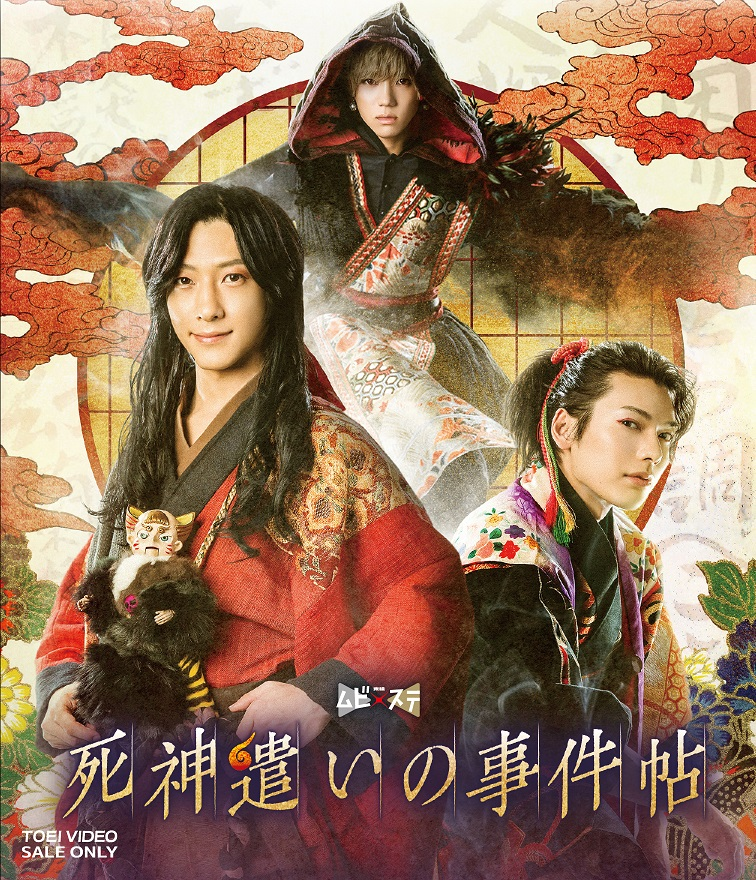 【Blu-ray】ムビ×ステ セット「死神遣いの事件帖」限定予約版