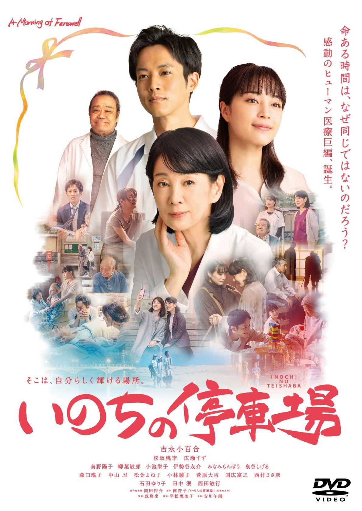 【DVD】いのちの停車場(期間限定特別販売)