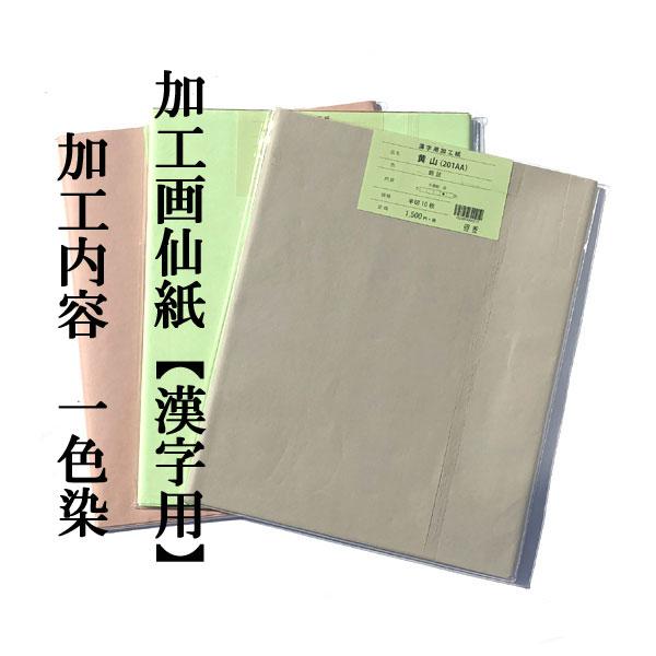 加工画仙紙漢字201AA