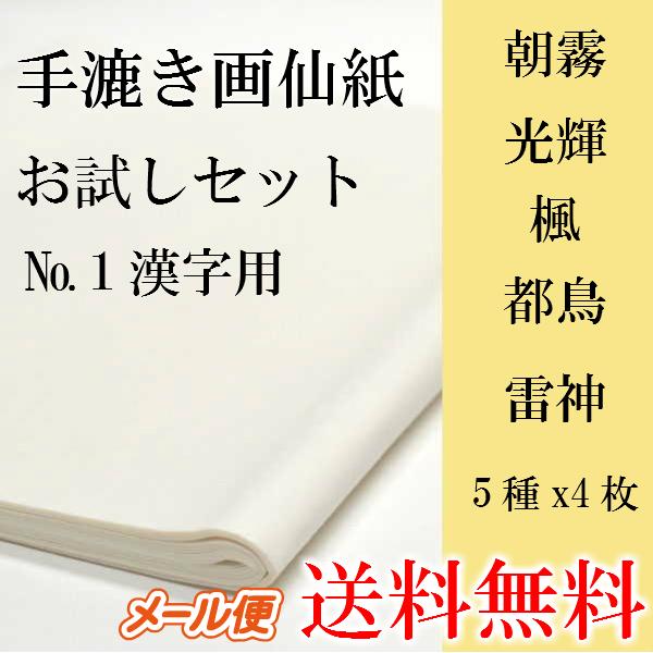 手漉き画仙紙お試しセット1