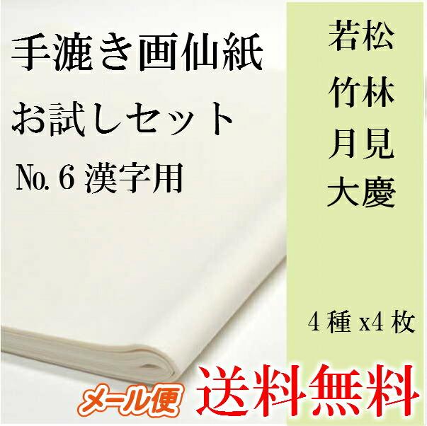 手漉き画仙紙お試しセット6