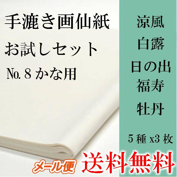 手漉き画仙紙お試しセット5