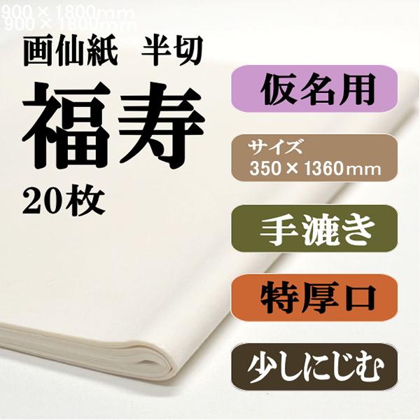 書道用紙 画仙紙 半切 福寿20枚