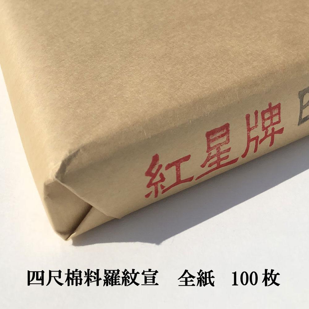 紅星牌四尺棉料羅紋 全紙1反100枚