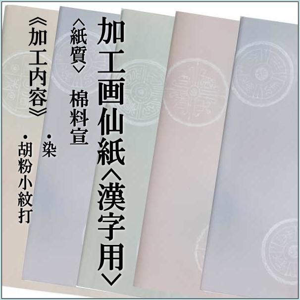 加工画仙紙漢字101CFC