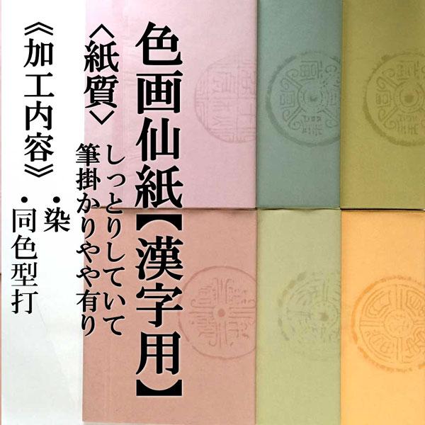 色画仙紙201AAB 小紋打ち
