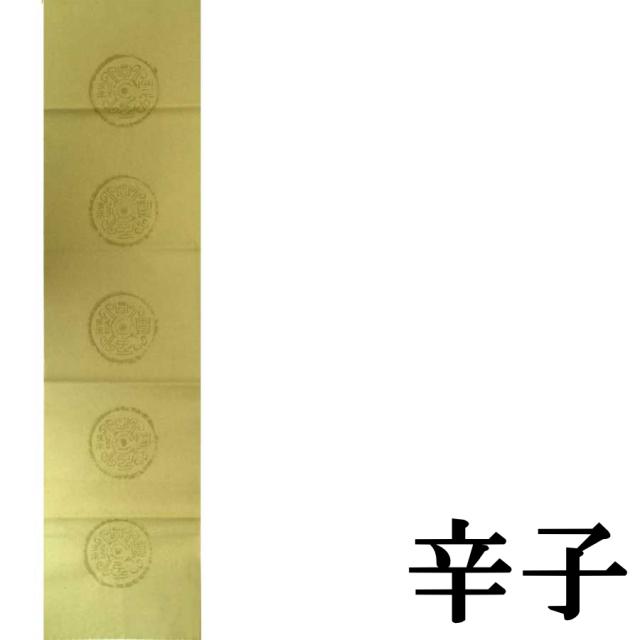 201AAB色画仙小紋