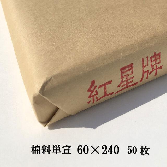 紅星牌2×6 棉料単宣50