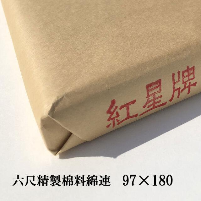 紅星牌精製棉料棉連3×6