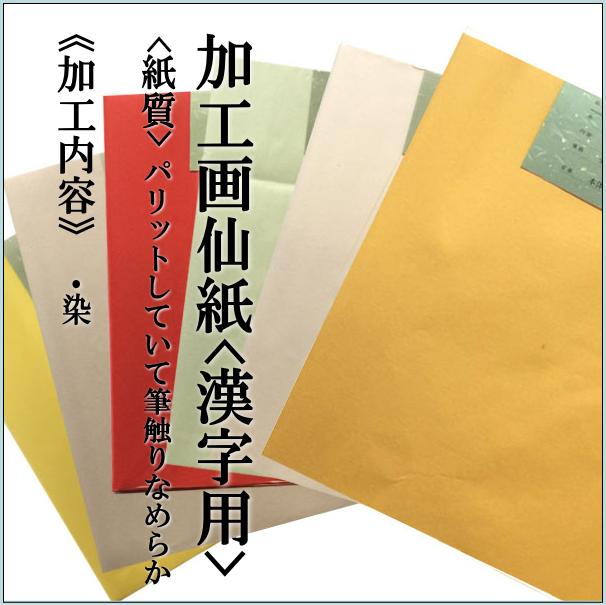 加工画仙紙漢字901AA