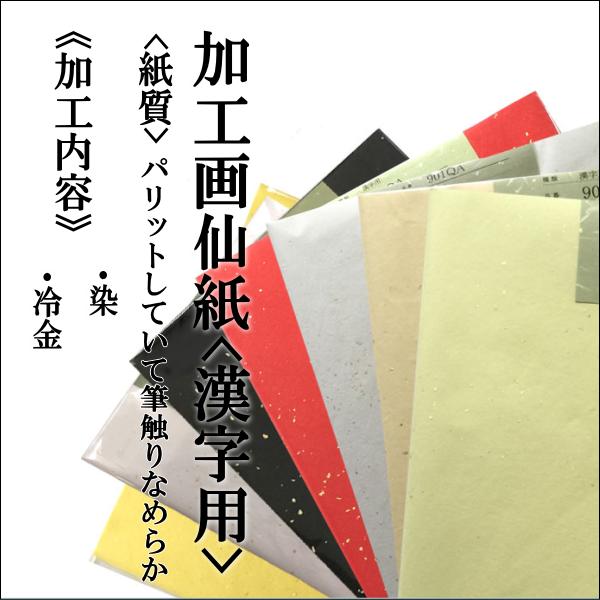 加工画仙紙漢字901QA