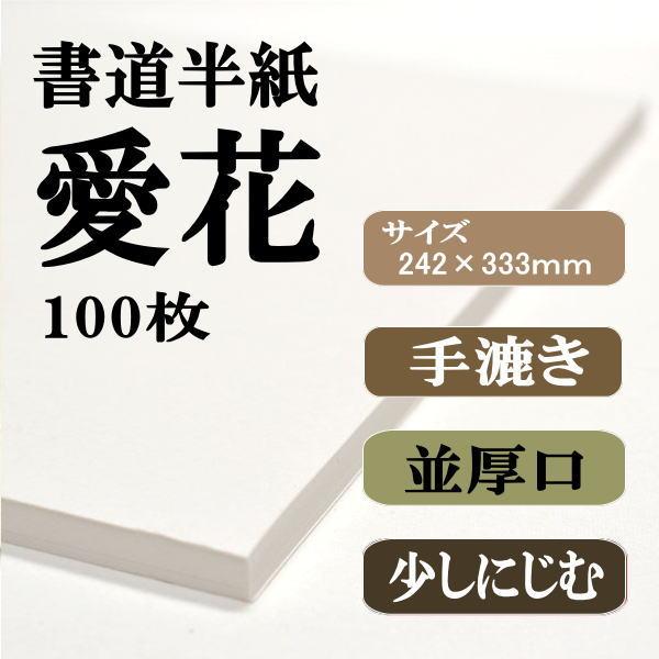 手漉き半紙 愛花 100枚