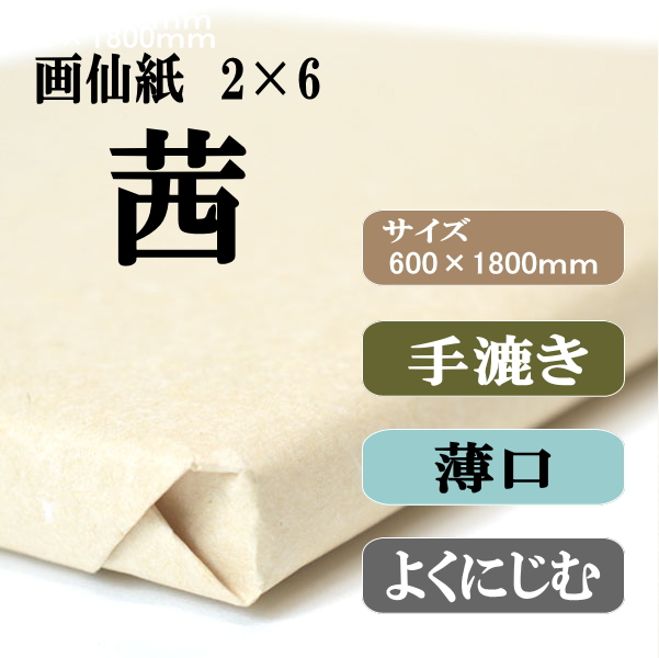 手漉き画仙紙 茜 2×6