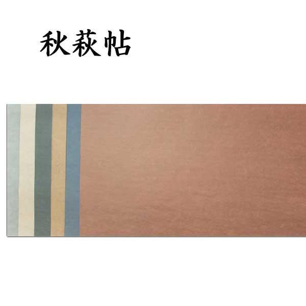 古典臨書用紙秋萩集