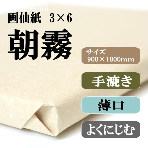 手漉き画仙紙 朝霧 3×6