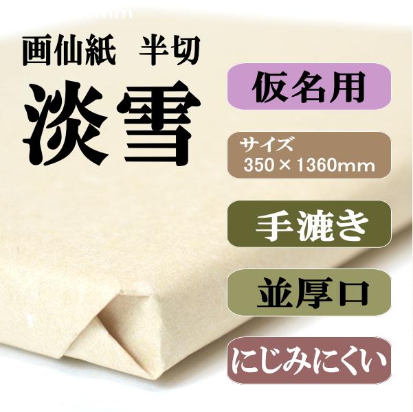 書道画仙紙半切淡雪100枚