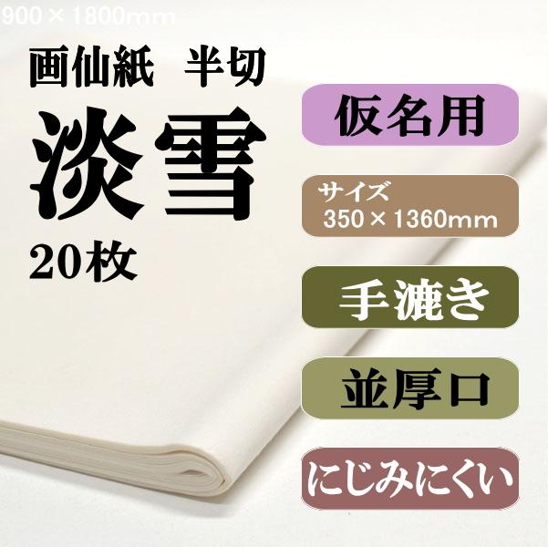 書道画仙紙半切淡雪20枚