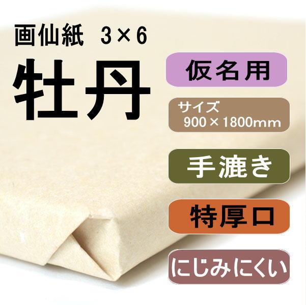 手漉き画仙紙36牡丹