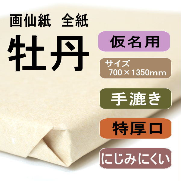 書道画仙紙全紙牡丹100枚