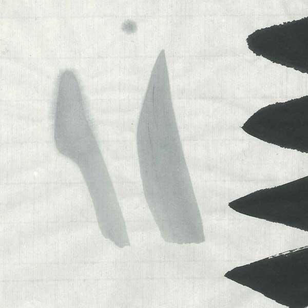 手漉き画仙紙文雅