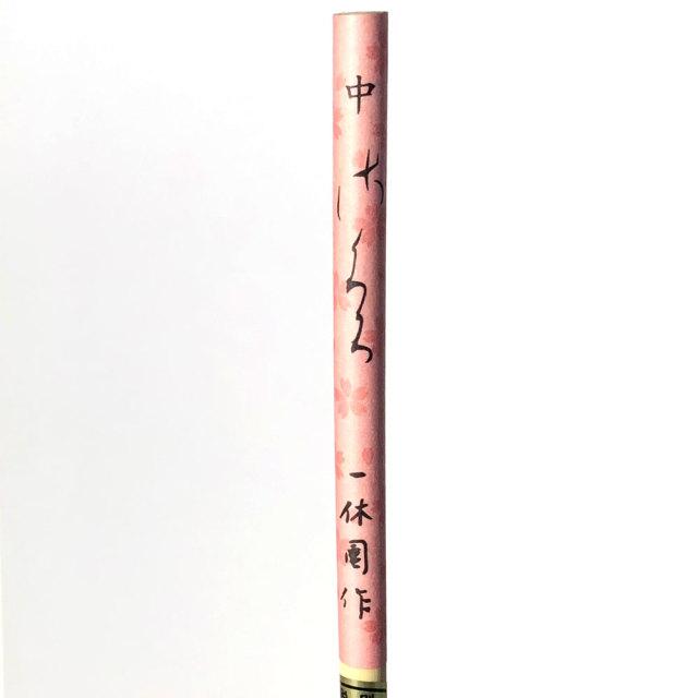 熊野筆一休園小さくら