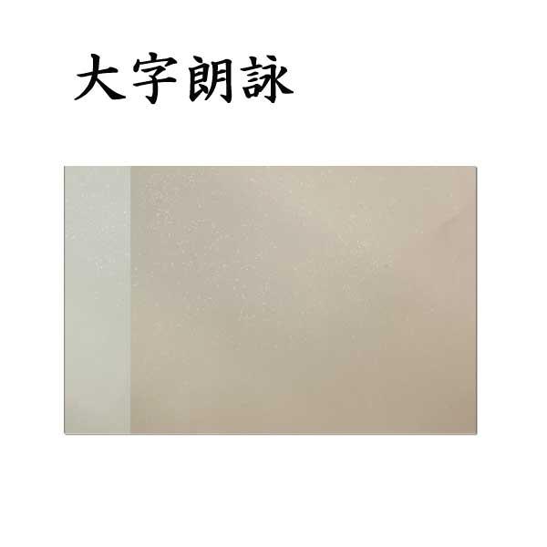 古典臨書用紙大字朗詠集