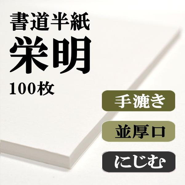 手漉き半紙 栄明 100枚