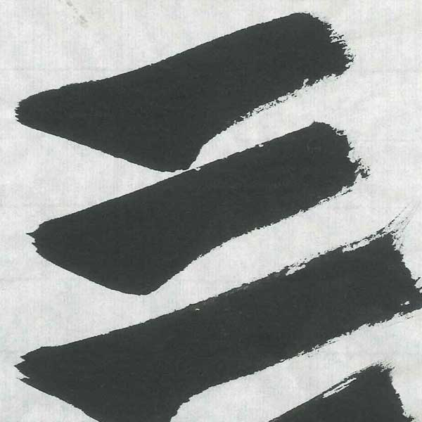 手漉き画仙紙福寿